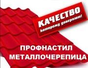 Профнастил в каттакурган 99890 345 28 00